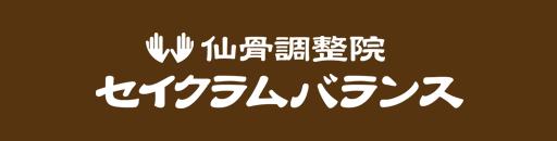 仙骨調整で痛みの改善を行なう東京世田谷セイクラムバランス
