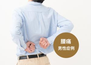 腰痛症例(男性)